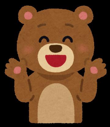いないいないばあしている熊