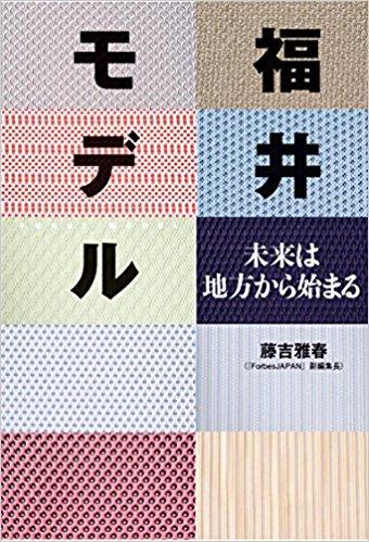 福井モデル