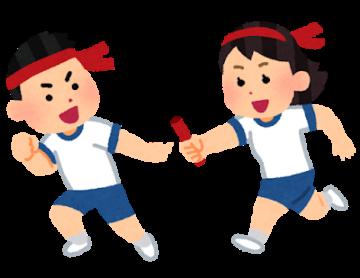 リレーで走る子供たち