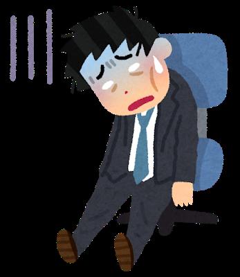 疲れ果てたサラリーマン