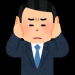 耳を塞ぐ男性